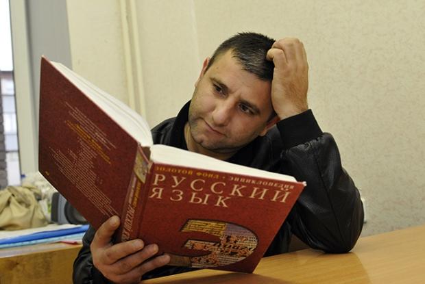 Экзамен для мигрантов по русскому языку.