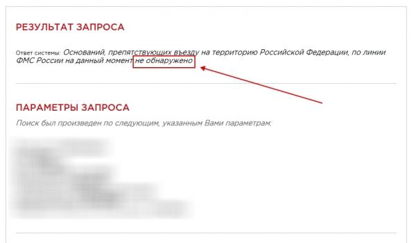 ФМС. Проверка паспорта гражданина СНГ. Ввод имени и фамилии. Сообщение, что запрета не въезд нет.