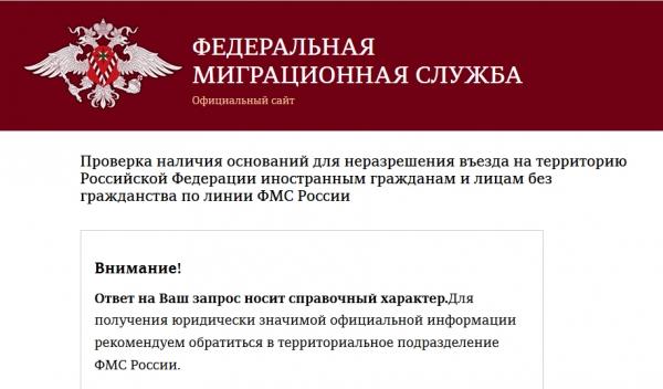 ФМС. Проверка паспорта СНГ на черный список.