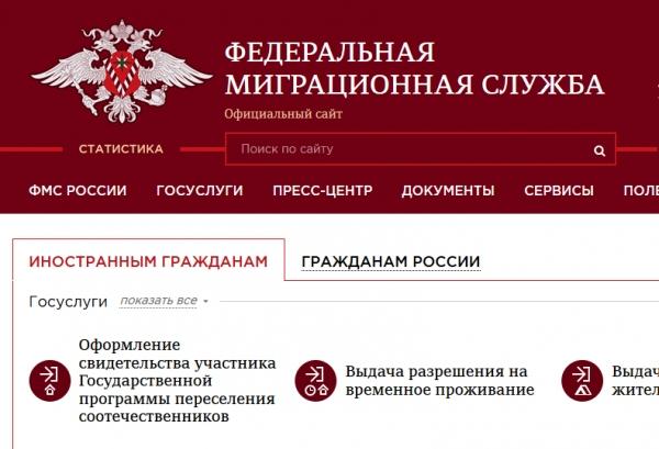 Информация о официальном сайте ФМС России - fms.gov.ru