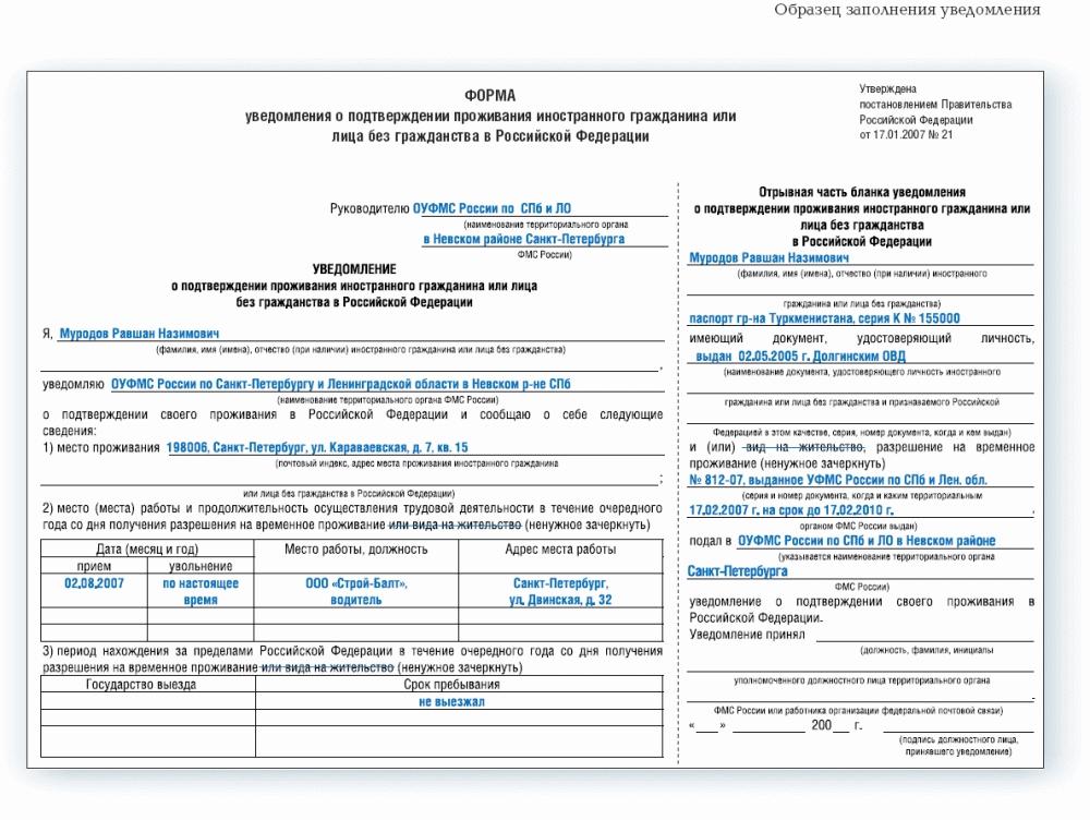 Образец заполнения бланка уведомления о проживании иностранного гражданина
