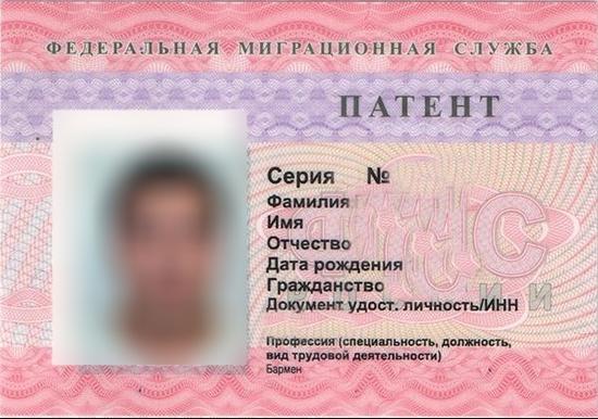 ИНН иностранного гражданина на патенте