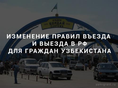 В 2016 году изменились правила въезда и выезда в РФ граждан Узбекистана