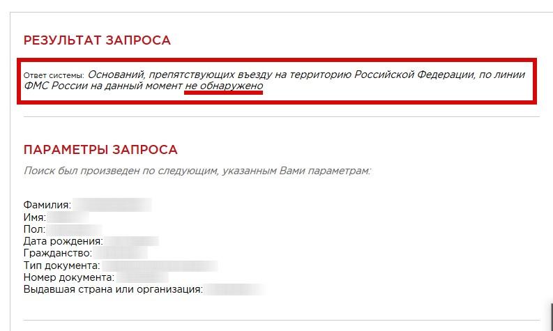 Результат проверки запрета на въезд в РФ