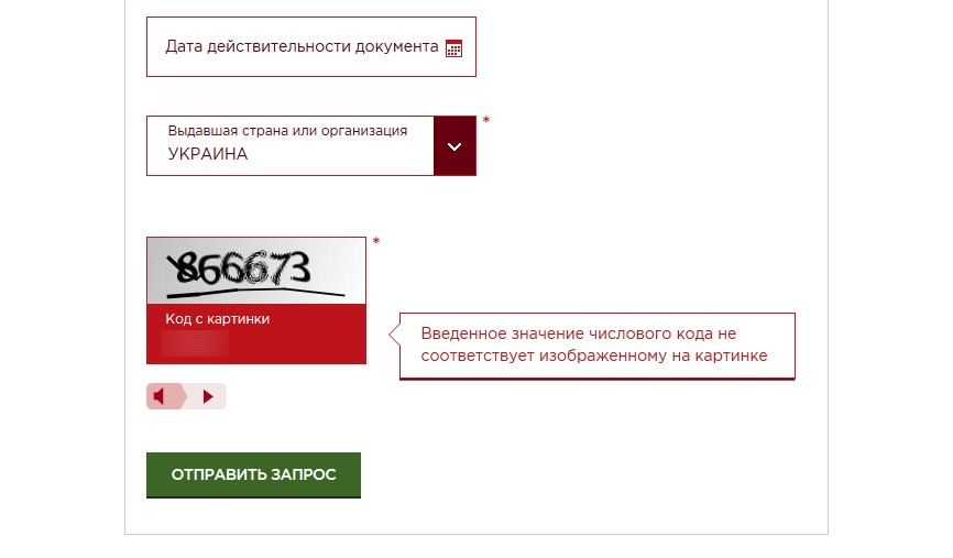Как проверить запрет на въезд в Российскую Федерацию