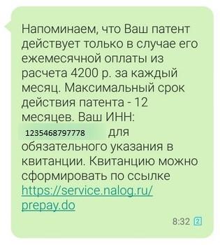 СМС оплата патента