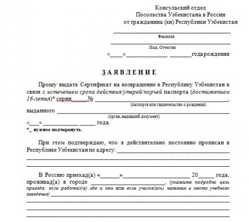 Заявление на получение сертификата на возвращение в Узбекистан