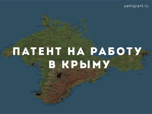 Трудовой патент в Крыму