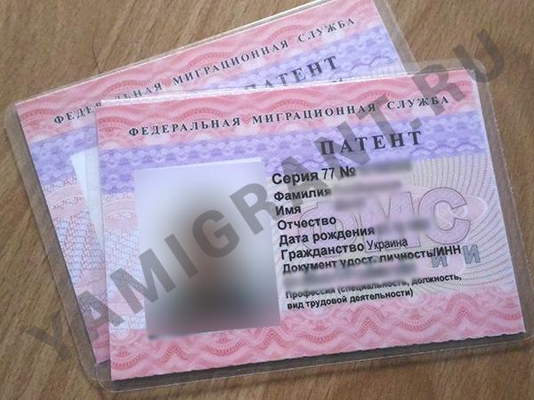 Как узнать статус готовности патента на работу в Москве.