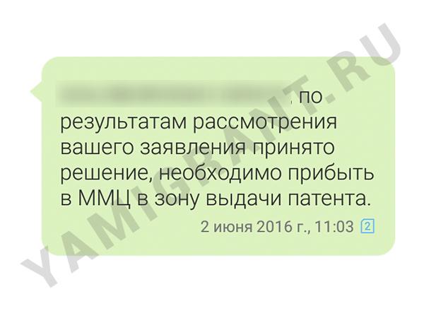 Информационное СМС о статусе готовности патента на работу.