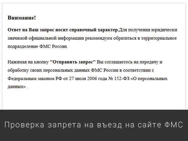 Сообщение на сайте ФМС
