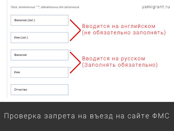 Проверка запрета на въезд в РФ на сайте ФМС
