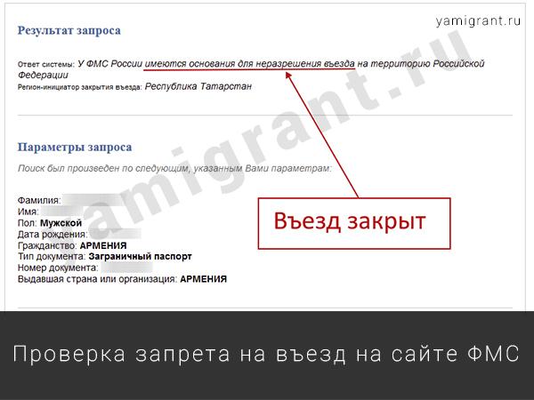 Результат проверки запрета на въезд на сайте ФМС