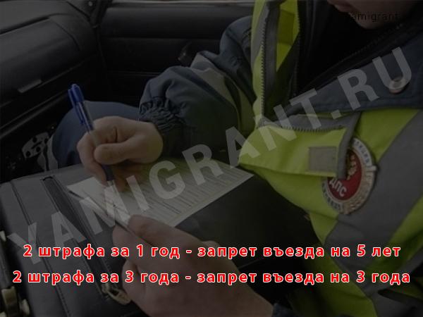 Запрет въезда в РФ за штрафы.
