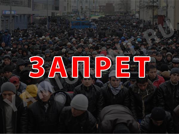 Запрет на въезд в РФ иностранному гражданину