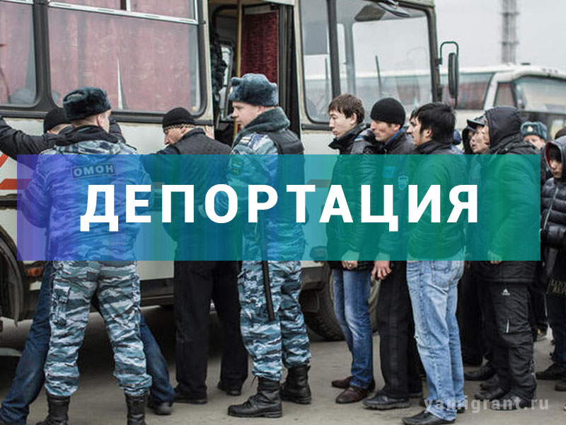Депортация иностранных граждан из России.