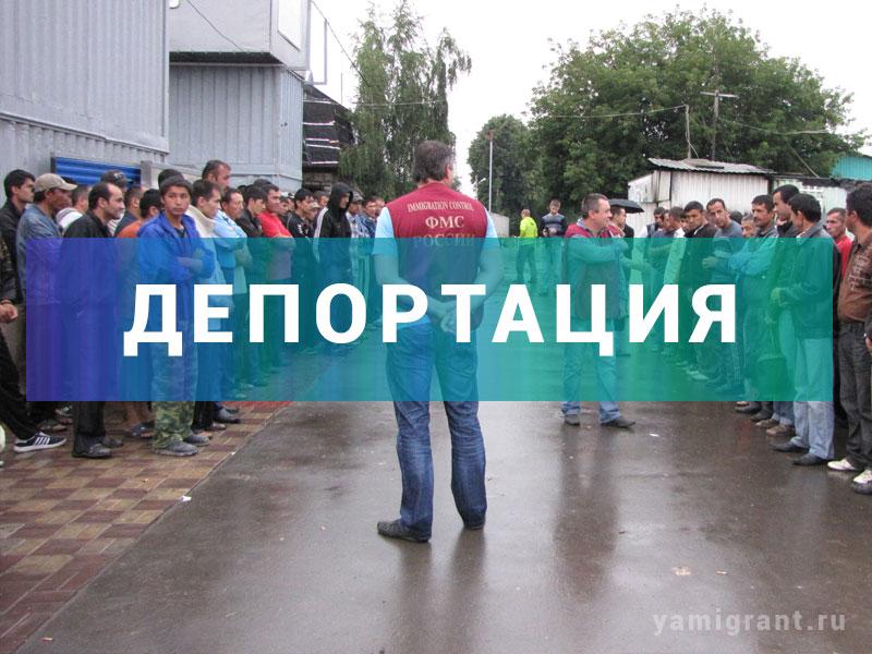 Депортация мигрантов из РФ.