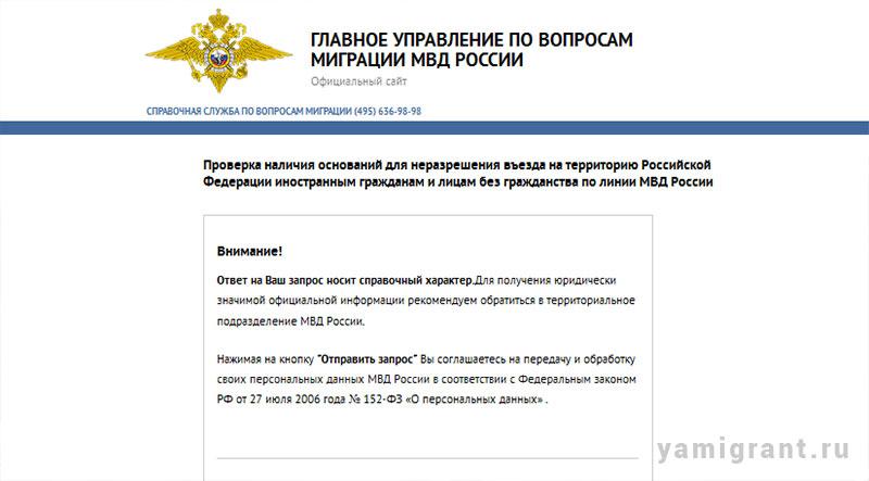 Проверить депортацию можно на сайте ГУВМ МВД РФ.