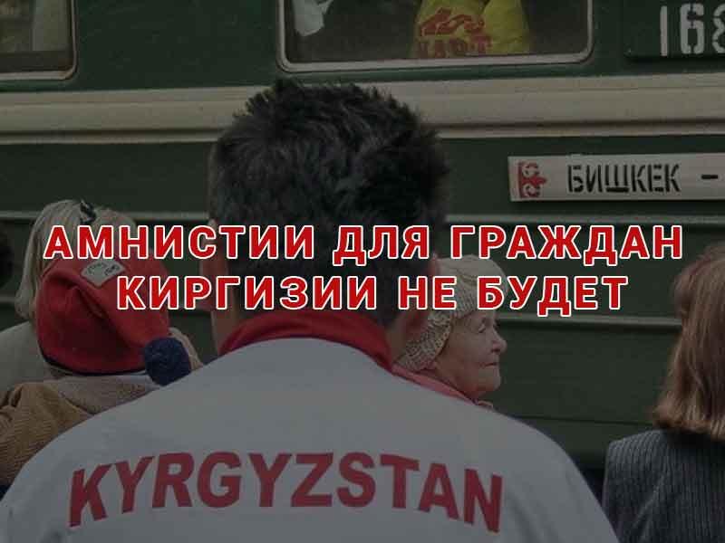 Амнистии для всех граждан Киргизии не будет!
