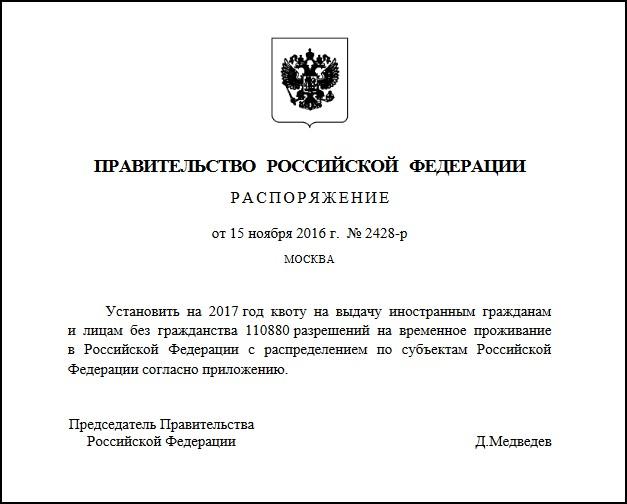 Распоряжение Правительства РФ по квотам РВП на 2017 год.