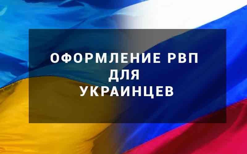 Оформление РВП для граждан Украины.