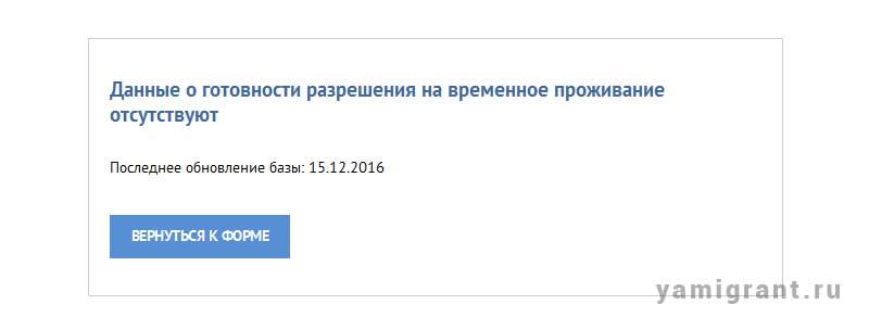 Результат запроса проверки РВП на сайте ГУВМ МВД РФ.