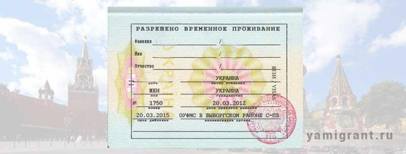 Печать РВП в паспорте.