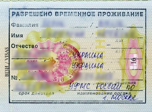 Печать РВП в загранпаспорте гражданина Украины.