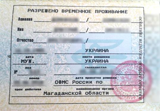 Печать РВП во внутреннем паспорте гражданина Украины.