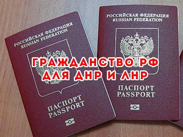 Гражданство РФ для граждан ДНР и ЛНР.