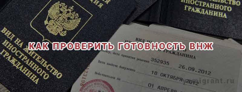 Информация о готовности ВНЖ в Москве, Санкт-Петербурге и других городах России.