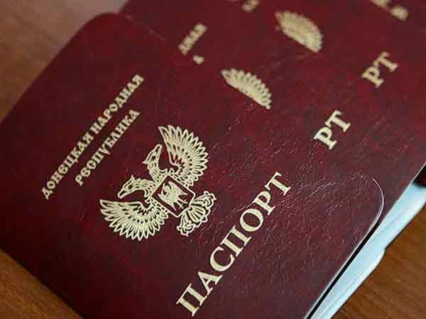 Паспорт гражданина непризнанной ДНР.