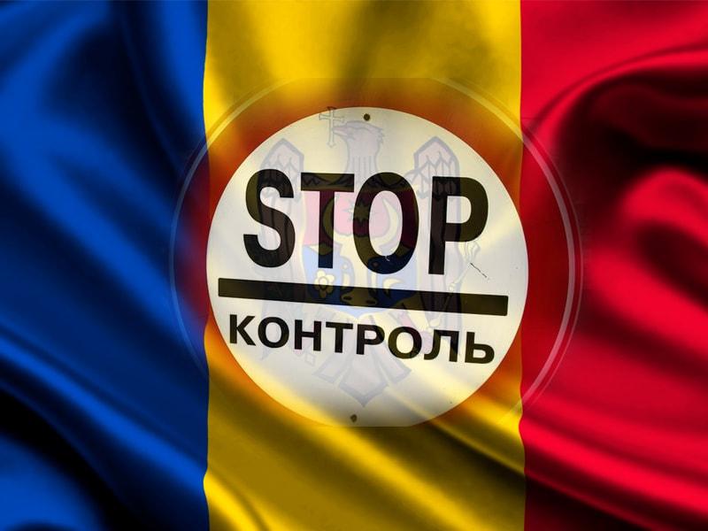 Миграционная амнистия для граждан Молдовы в 2017 году.