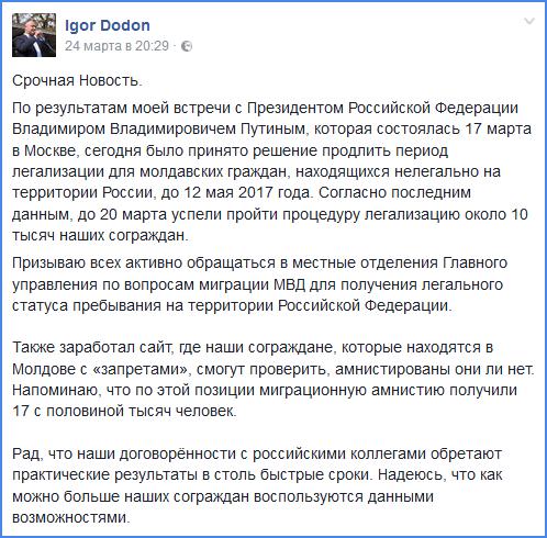 Заявление Игоря Додона о продлении сроков легализации для граждан Молдовы.
