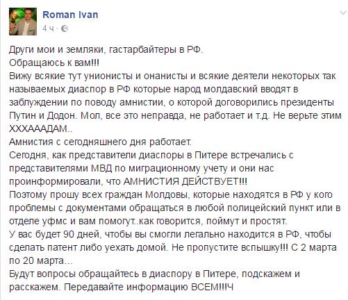 амнистия для молдован