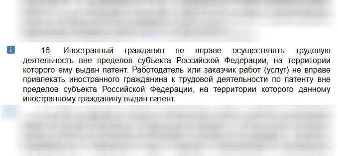 ФЗ №115 - осуществление трудовой деятельности вне пределов субъекта Российской Федерации.