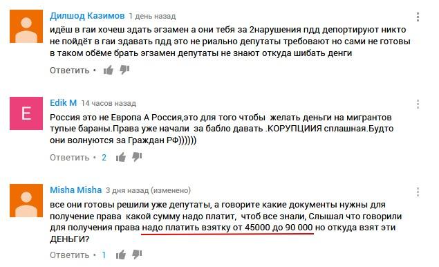 Стоимость оформления прав для иностранных граждан в России.