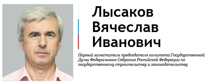 Лысаков Вячеслав Иванович о продлении срока обмена иностранных прав на российские права в 2017 году.