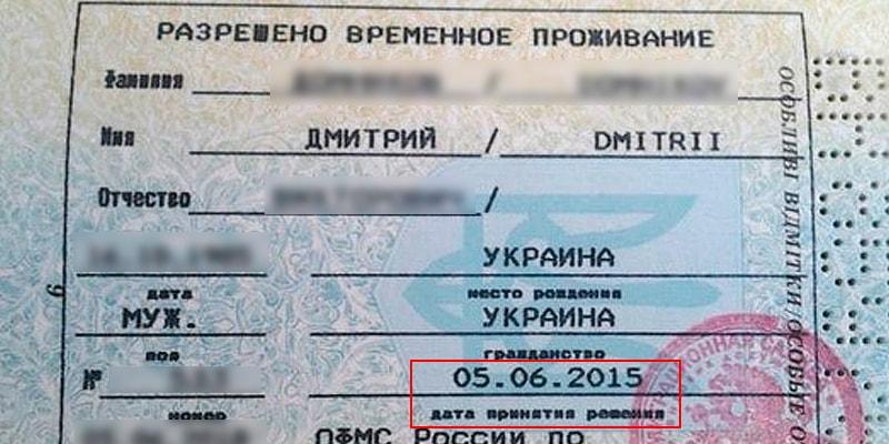 Дата принятия решения в печати РВП в паспорте