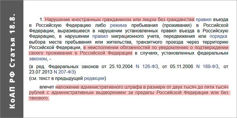 Наказание за нарушение правил уведомления о проживании в РФ иностранным гражданином КоАП РФ Статья 18.8